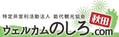 秋田県能代市観光協会